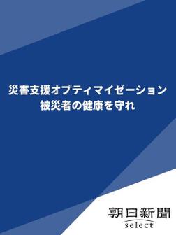 災害支援オプティマイゼーション 被災者の健康を守れ-電子書籍