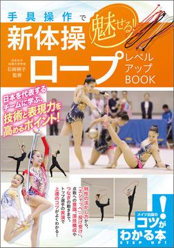 手具操作で魅せる!新体操 ロープ レベルアップBOOK -電子書籍