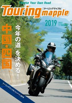 ツーリングマップル 中国・四国 2019-電子書籍
