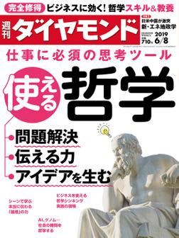 週刊ダイヤモンド 19年6月8日号-電子書籍