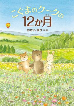 こぐまのクークの12か月(絵本)-電子書籍