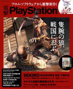 電撃PlayStation Vol.664 【プロダクトコード付き】-電子書籍