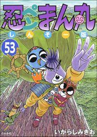 忍ペンまん丸 しんそー版(分冊版) 【第53話】