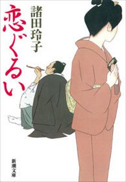 恋ぐるい-電子書籍