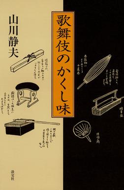 歌舞伎のかくし味-電子書籍