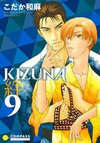 【カラー完全収録】KIZUNA‐絆‐(9)