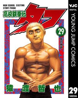 高校鉄拳伝タフ 29-電子書籍