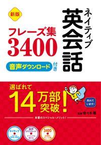 新版 ネイティブ英会話フレーズ集3400 CD4枚&音声ダウンロード付き