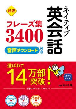 新版 ネイティブ英会話フレーズ集3400 CD4枚&音声ダウンロード付き-電子書籍