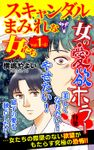 スキャンダルまみれな女たち【合冊版】Vol.1-4