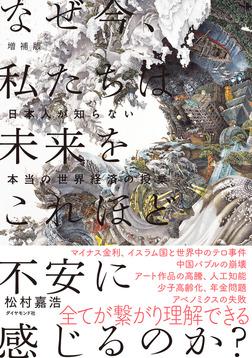 増補版 なぜ今、私たちは未来をこれほど不安に感じるのか?――日本人が知らない本当の世界経済の授業-電子書籍