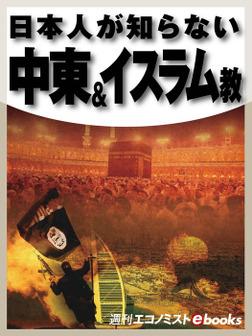 日本人が知らない 中東&イスラム教-電子書籍