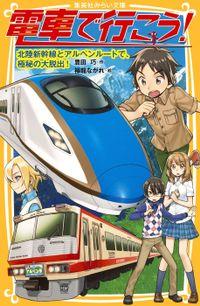 電車で行こう! 北陸新幹線とアルペンルートで、極秘の大脱出!