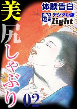 【体験告白】美尻しゃぶり02-電子書籍