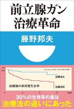 前立腺ガン治療革命(小学館101新書)-電子書籍