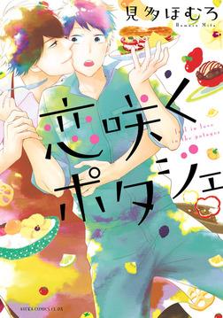 恋咲くポタジェ-電子書籍