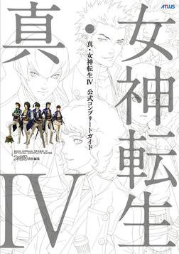 真・女神転生IV 公式コンプリートガイド-電子書籍