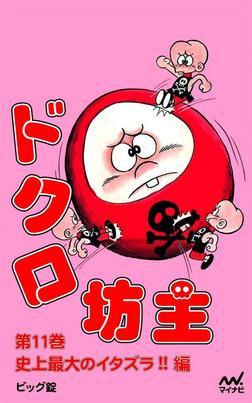 ドクロ坊主 第11巻 史上最大のイタズラ!! 編-電子書籍