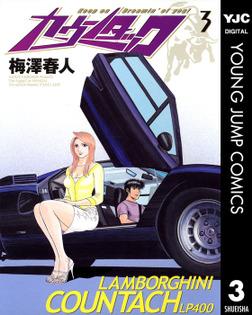 カウンタック 3-電子書籍