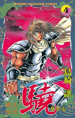 覇王伝説 驍(タケル)(4)-電子書籍