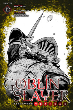 Goblin Slayer Side Story: Year One, Chapter 12-電子書籍