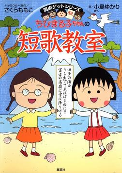 満点ゲットシリーズ ちびまる子ちゃんの短歌教室-電子書籍
