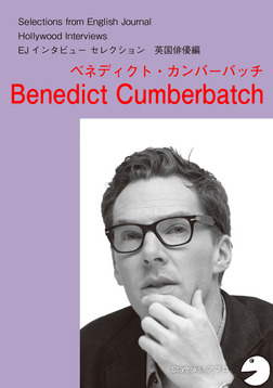 [音声DL付] ハリウッドスターの英語・英国俳優編「ベネディクト・カンバーバッチ」-電子書籍