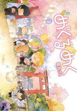 めくるめく(3)-電子書籍