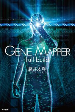 Gene Mapper -full build--電子書籍