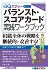 図解ポケット バランスト・スコアカード 実践ワークブック