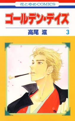 ゴールデン・デイズ 3巻-電子書籍