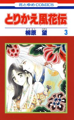 とりかえ風花伝 3巻-電子書籍