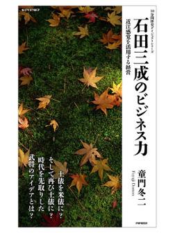 石田三成のビジネス力 近江感覚を活用する経営-電子書籍