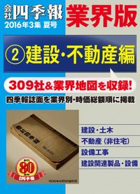 会社四季報 業界版【2】建設・不動産編 (16年夏号)