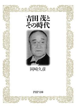 吉田茂とその時代-電子書籍