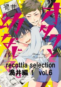 recottia selection 渦井編1 vol.6