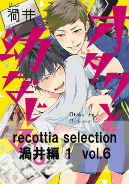 recottia selection 渦井編1 vol.6-電子書籍