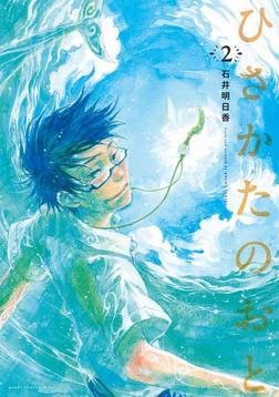 ひさかたのおと(2)-電子書籍