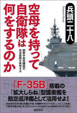 空母を持って自衛隊は何をするのか 朝鮮半島危機後の安全保障を再考する-電子書籍