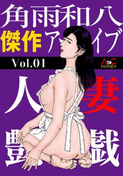 人妻艶戯  Vol.01-電子書籍