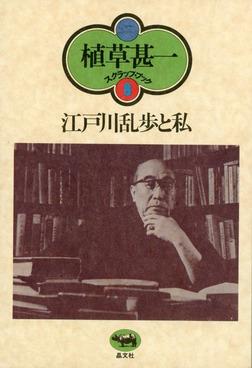 江戸川乱歩と私(植草甚一スクラップ・ブック8)-電子書籍