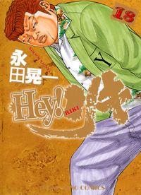 Hey! リキ / 18