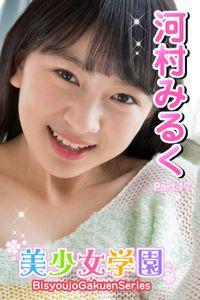 美少女学園 河村みるく Part.17