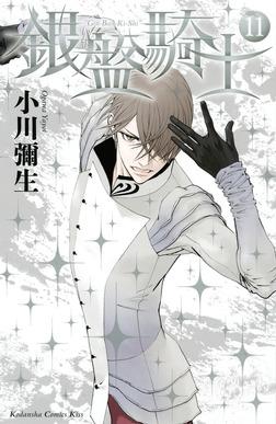 銀盤騎士(11)-電子書籍