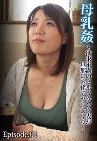 母乳姦 ~欲求不満のミルクタンク妻が旦那に内緒でヤリまくり~ Episode.01