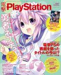 電撃PlayStation Vol.667 【プロダクトコード付き】