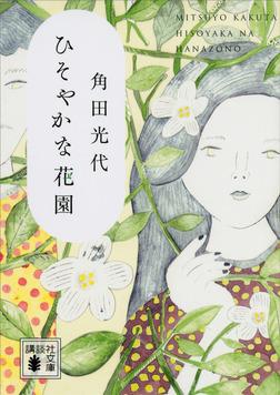 ひそやかな花園-電子書籍