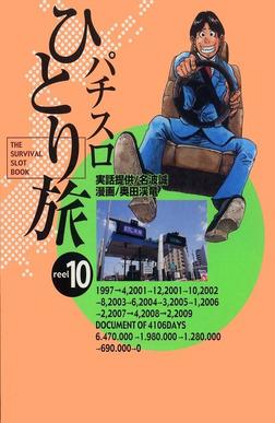 パチスロひとり旅 10巻-電子書籍