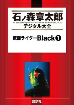 仮面ライダーBlack(1)-電子書籍