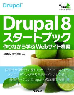 Drupal 8 スタートブック―作りながら学ぶWebサイト構築-電子書籍
